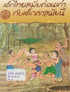 เด็กไทยสมัยก่อนเก่า กับ เด็กเราสมัยนี้