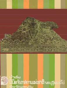 นำชมพิพิธภัณฑสถานแห่งชาติ พระปฐมเจดีย์ จังหวัดนครปฐม