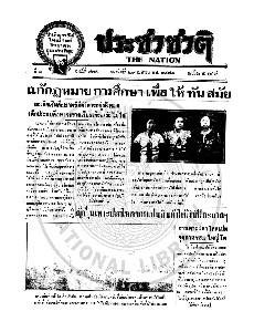 หนังสือพิมพ์ประชาชาติ ปีที่ 3 ฉบับที่ 774  วันที่ 29 เมษายน 2478