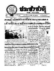 หนังสือพิมพ์ประชาชาติ ปีที่ 3 ฉบับที่ 775  วันที่ 30 เมษายน 2478