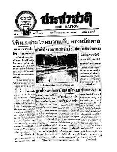 หนังสือพิมพ์ประชาชาติ ปีที่ 3 ฉบับที่ 776  วันที่ 1 พฤษภาคม 2478