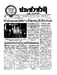 หนังสือพิมพ์ประชาชาติ ปีที่ 3 ฉบับที่ 777  วันที่ 2 พฤษภาคม 2478