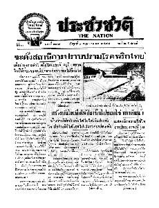หนังสือพิมพ์ประชาชาติ ปีที่ 3 ฉบับที่ 778  วันที่ 3 พฤษภาคม 2478