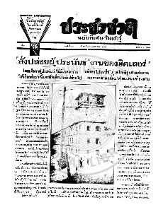 หนังสือพิมพ์ประชาชาติ ปีที่ 3 ฉบับที่ 779  วันที่ 4 พฤษภาคม 2478