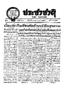 หนังสือพิมพ์ประชาชาติ ปีที่ 3 ฉบับที่ 780  วันที่ 6 พฤษภาคม 2478