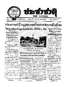 หนังสือพิมพ์ประชาชาติ ปีที่ 3 ฉบับที่ 781  วันที่ 7 พฤษภาคม 2478