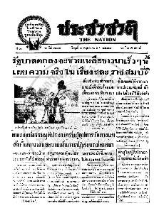 หนังสือพิมพ์ประชาชาติ ปีที่ 3 ฉบับที่ 782  วันที่ 8 พฤษภาคม 2478