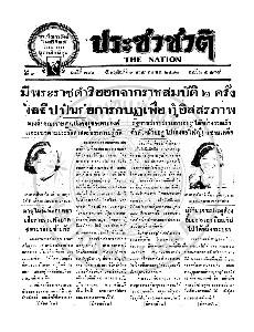 หนังสือพิมพ์ประชาชาติ ปีที่ 3 ฉบับที่ 783  วันที่ 9 พฤษภาคม 2478