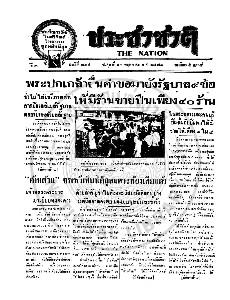 หนังสือพิมพ์ประชาชาติ ปีที่ 3 ฉบับที่ 784  วันที่ 10 พฤษภาคม 2478