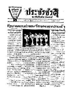 หนังสือพิมพ์ประชาชาติ ปีที่ 3 ฉบับที่ 785  วันที่ 11 พฤษภาคม 2478