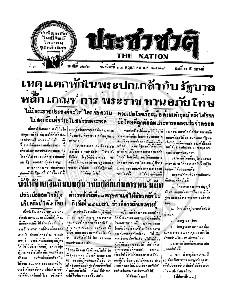 หนังสือพิมพ์ประชาชาติ ปีที่ 3 ฉบับที่ 786  วันที่ 13 พฤษภาคม 2478