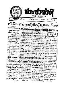 หนังสือพิมพ์ประชาชาติ ปีที่ 3 ฉบับที่ 818  วันที่ 19 มิถุนายน 2478