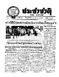 หนังสือพิมพ์ประชาชาติ ปีที่ 3 ฉบับที่ 818  วันที่ 20 มิถุนายน 2478