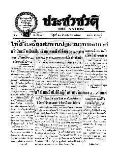 หนังสือพิมพ์ประชาชาติ ปีที่ 3 ฉบับที่ 819  วันที่ 21 มิถุนายน 2478