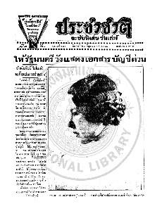 หนังสือพิมพ์ประชาชาติ ปีที่ 3 ฉบับที่ 820  วันที่ 22 มิถุนายน 2478