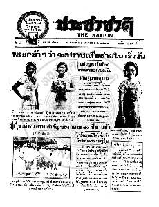 หนังสือพิมพ์ประชาชาติ ปีที่ 3 ฉบับที่ 821  วันที่ 24 มิถุนายน 2478