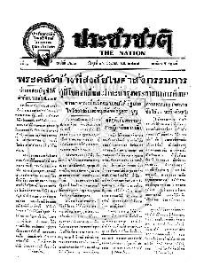 หนังสือพิมพ์ประชาชาติ ปีที่ 3 ฉบับที่ 822  วันที่ 26 มิถุนายน 2478