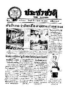 หนังสือพิมพ์ประชาชาติ ปีที่ 3 ฉบับที่ 823  วันที่ 27 มิถุนายน 2478