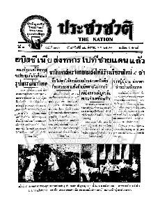 หนังสือพิมพ์ประชาชาติ ปีที่ 3 ฉบับที่ 871 วันที่ 22 สิงหาคม 2478