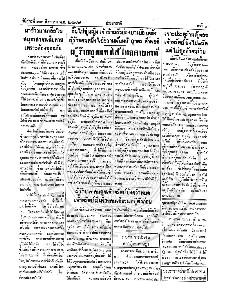 หนังสือพิมพ์ประชาชาติ ปีที่ 3 ฉบับที่ 872 วันที่ 23 สิงหาคม 2478
