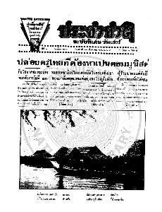 หนังสือพิมพ์ประชาชาติ ปีที่ 3 ฉบับที่ 873 วันที่ 24 สิงหาคม 2478
