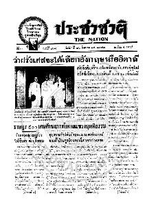 หนังสือพิมพ์ประชาชาติ ปีที่ 3 ฉบับที่ 874 วันที่ 26 สิงหาคม 2478