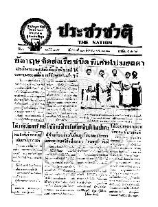 หนังสือพิมพ์ประชาชาติ ปีที่ 3 ฉบับที่ 875 วันที่ 27 สิงหาคม 2478