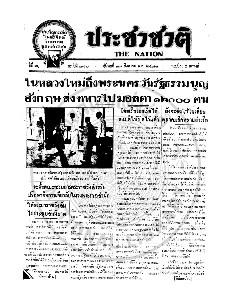 หนังสือพิมพ์ประชาชาติ ปีที่ 3 ฉบับที่ 876 วันที่ 28 สิงหาคม 2478