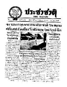 หนังสือพิมพ์ประชาชาติ ปีที่ 3 ฉบับที่ 877 วันที่ 29 สิงหาคม 2478