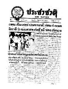 หนังสือพิมพ์ประชาชาติ ปีที่ 3 ฉบับที่ 878 วันที่ 30 สิงหาคม 2478