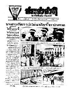 หนังสือพิมพ์ประชาชาติ ปีที่ 3 ฉบับที่ 879 วันที่ 31 สิงหาคม 2478