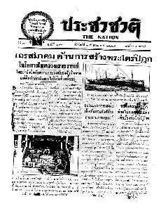 หนังสือพิมพ์ประชาชาติ ปีที่ 3 ฉบับที่ 880 วันที่ 2 กันยายน 2478
