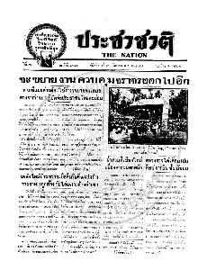 หนังสือพิมพ์ประชาชาติ ปีที่ 3 ฉบับที่ 881 วันที่ 3 กันยายน 2478