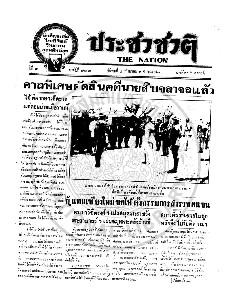 หนังสือพิมพ์ประชาชาติ ปีที่ 3 ฉบับที่ 882 วันที่ 4 กันยายน 2478