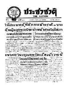 หนังสือพิมพ์ประชาชาติ ปีที่ 3 ฉบับที่ 883 วันที่ 5 กันยายน 2478