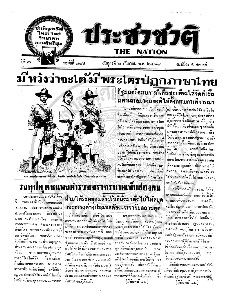 หนังสือพิมพ์ประชาชาติ ปีที่ 3 ฉบับที่ 884 วันที่ 6 กันยายน 2478