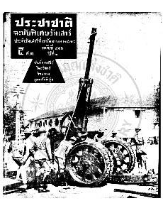 หนังสือพิมพ์ประชาชาติ ปีที่ 3 ฉบับที่ 886 วันที่ 7 กันยายน 2478