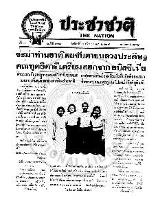 หนังสือพิมพ์ประชาชาติ ปีที่ 3 ฉบับที่ 887 วันที่ 9 กันยายน 2478