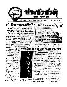 หนังสือพิมพ์ประชาชาติ ปีที่ 3 ฉบับที่ 888 วันที่ 10 กันยายน 2478