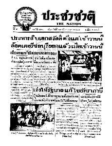 หนังสือพิมพ์ประชาชาติ ปีที่ 3 ฉบับที่ 890 วันที่ 12 กันยายน 2478