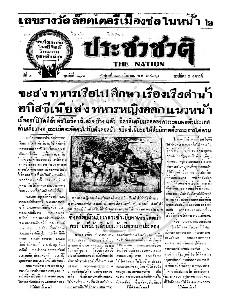หนังสือพิมพ์ประชาชาติ ปีที่ 3 ฉบับที่ 891 วันที่ 13 กันยายน 2478