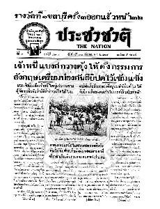 หนังสือพิมพ์ประชาชาติ ปีที่ 3 ฉบับที่ 893 วันที่ 16 กันยายน 2478