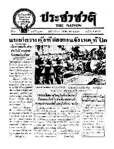 หนังสือพิมพ์ประชาชาติ ปีที่ 3 ฉบับที่ 893 วันที่ 17 กันยายน 2478