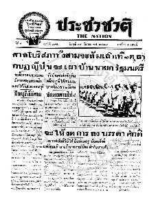 หนังสือพิมพ์ประชาชาติ ปีที่ 3 ฉบับที่ 894 วันที่ 18 กันยายน 2478