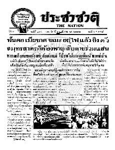 หนังสือพิมพ์ประชาชาติ ปีที่ 3 ฉบับที่ 895 วันที่ 19 กันยายน 2478