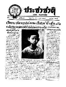 หนังสือพิมพ์ประชาชาติ ปีที่ 3 ฉบับที่ 896 วันที่ 20 กันยายน 2478