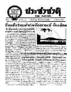 หนังสือพิมพ์ประชาชาติ ปีที่ 3 ฉบับที่ 897 วันที่ 23 กันยายน 2478