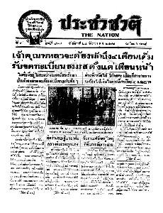 หนังสือพิมพ์ประชาชาติ ปีที่ 3 ฉบับที่ 898 วันที่ 24 กันยายน 2478