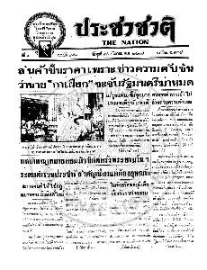 หนังสือพิมพ์ประชาชาติ ปีที่ 3 ฉบับที่ 899 วันที่ 25 กันยายน 2478