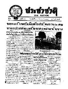หนังสือพิมพ์ประชาชาติ ปีที่ 3 ฉบับที่ 900 วันที่ 26 กันยายน 2478